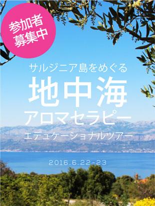 sardiniaad_jp